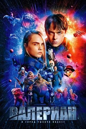 Фильм «Валериан и город тысячи планет» (2017)