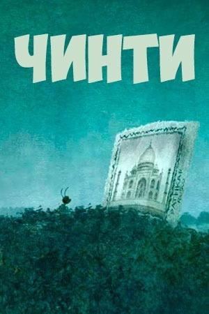 Мультфильм «Чинти» (2012)