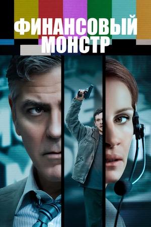 Фильм «Финансовый монстр» (2016)