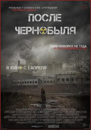 Фільм «После Чернобыля» (2021)
