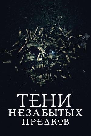 Фильм «Тени незабытых предков» (2013)