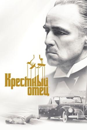 Фильм «Крестный отец» (1972)