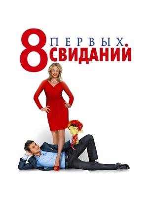 Фильм «8 первых свиданий» (2012)