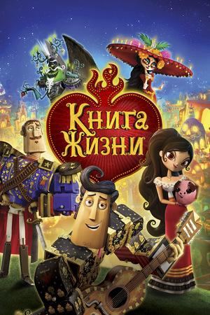 Мультфильм «Книга жизни» (2014)