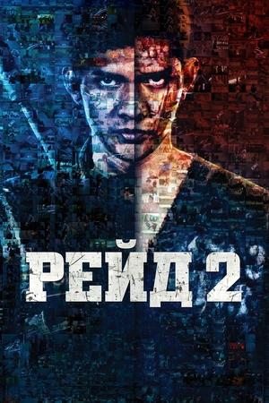 Фильм «Рейд 2» (2014)