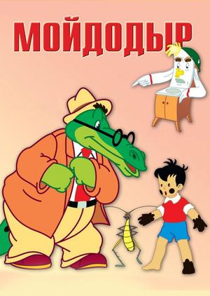 Мультфільм «Мойдодир» (1954)