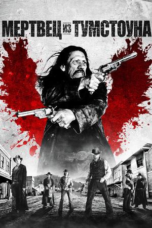 Фильм «Мертвец из Тумстоуна» (2012)