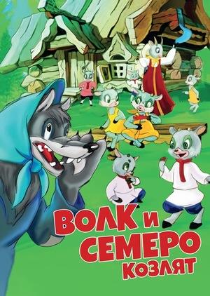 Мультфильм «Волк и семеро козлят» (1957)