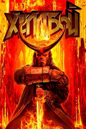 Фильм «Хеллбой» (2019)