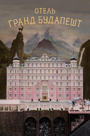 Фильм «Отель «Гранд Будапешт»» (2014)