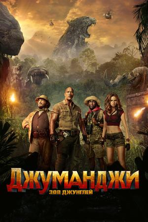 Фильм «Джуманджи: Зов джунглей» (2017)