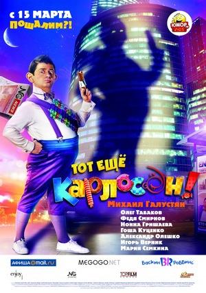 Фильм «Тот ещё Карлосон!» (2012)