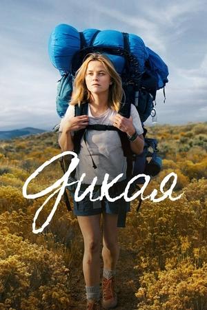 Фильм «Дикая» (2014)