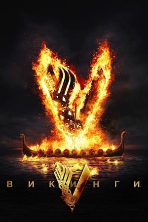 Сериал «Викинги» (2013 – 2021)