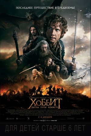 Фильм «Хоббит: Битва пяти воинств» (2014)