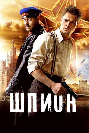 Фильм «Шпион» (2012)