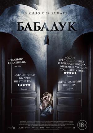 Фильм «Бабадук» (2014)