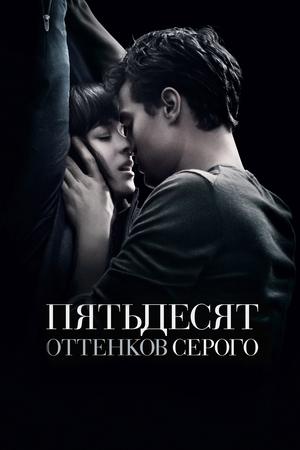 Фильм «Пятьдесят оттенков серого» (2015)
