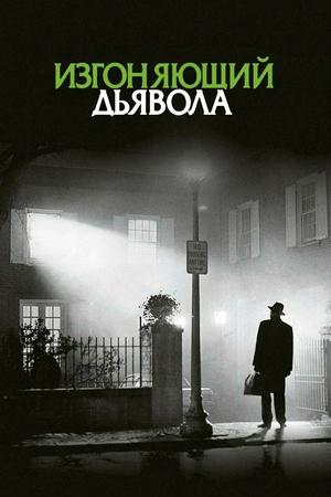 Фильм «Изгоняющий дьявола» (1973)