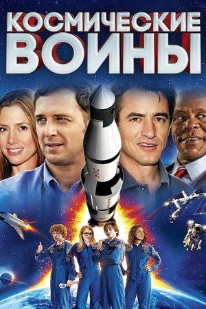 Фильм «Космические воины» (2013)