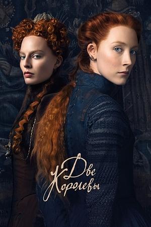 Фильм «Две королевы» (2018)