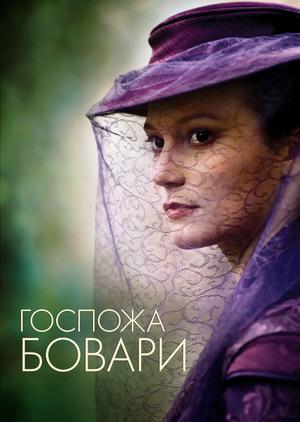 Фильм «Госпожа Бовари» (2014)