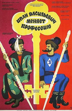Фильм «Иван Васильевич меняет профессию» (1973)