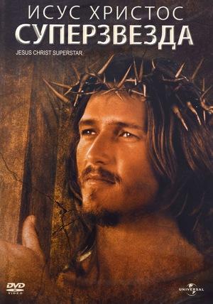 Фильм «Иисус Христос — Суперзвезда» (1973)