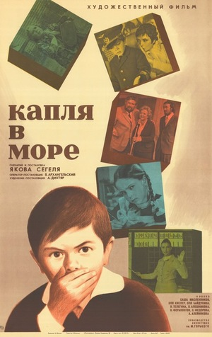 Фильм «Капля в море» (1973)