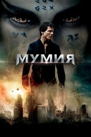 Фильм «Мумия» (2017)