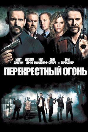 Фильм «Перекрестный огонь» (2014)