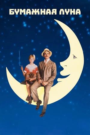 Фильм «Бумажная луна» (1973)