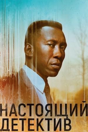 Сериал «Настоящий детектив» (2014 – ...)