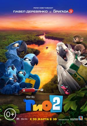 Мультфильм «Рио 2» (2014)