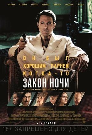 Фильм «Закон ночи» (2016)