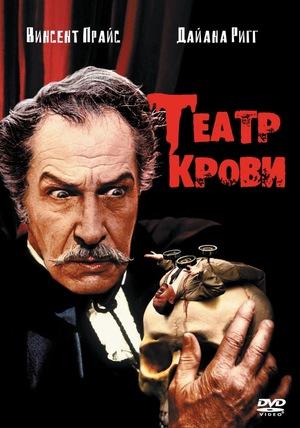 Фильм «Театр крови» (1973)