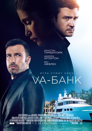 Фильм «Va-банк» (2013)