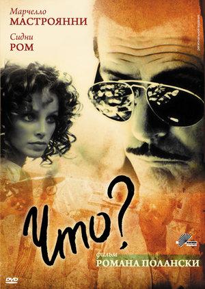 Фильм «Что?» (1972)