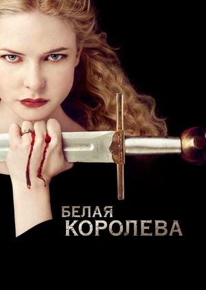Сериал «Белая королева» (2013)