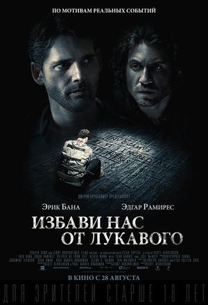 Фильм «Избави нас от лукавого» (2014)