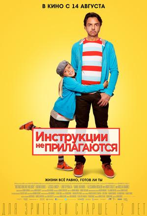 Фильм «Инструкции не прилагаются» (2013)