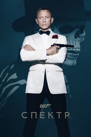 Фильм «007: СПЕКТР» (2015)