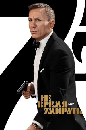 Фильм «Не время умирать» (2021)