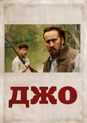 Фильм «Джо» (2013)