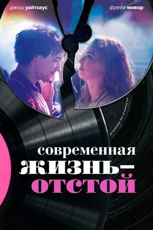 Фильм «Современная жизнь – отстой» (2017)