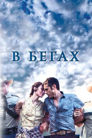Фильм «В бегах» (2013)