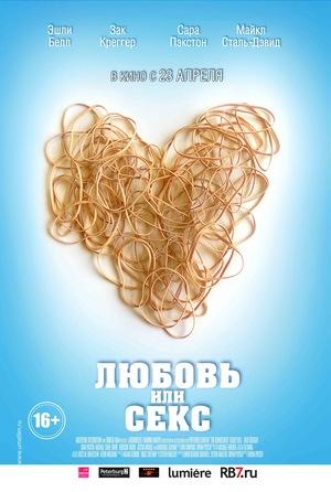 Фильм «Любовь или секс» (2013)