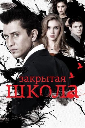 Сериал «Закрытая школа» (2011 – 2012)