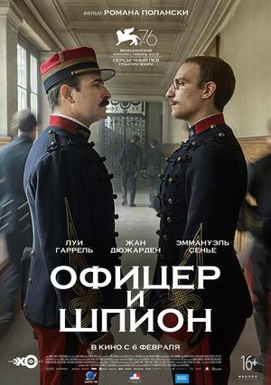 Фильм «Офицер и шпион» (2019)