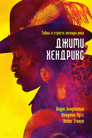 Фильм «Джими Хендрикс» (2013)